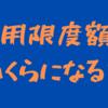 プロミスの利用限度額は最大500万円!都合に合わせて柔軟に利用できる☆