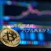 2019年の仮想通貨はどうなる?バブル再来なのか?