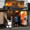 一風堂 ラーメン 錦小路店 この記事ゆっくり読むと注文して食べた気分になれますよ(^^)/