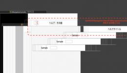 業務でSwiftUIを使って画面構築してみた話