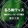 【漫画】剣心キューピー&下敷き『るろうに剣心』グッズ