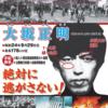【渋谷・警官殺害】大坂正明容疑者逮捕〜46年間逃走〜中核派残党指名手配