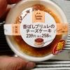 【ファミマスイーツ】香ばしブリュレのチーズケーキを食べてみた!