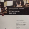 Strategu & Foresight vol.16 - 2018 Summer デジタル化が崩す金融の垣根(非売品)