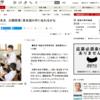 【ニュース】朝日新聞 「(花まる先生 公開授業)英会話ロボに伝わるかな」(2017年7月2日)