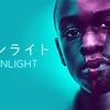 【ネットフリックス 映画おすすめ】MOONLIGHT(ムーンライト)