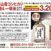 9月25日掲載 産経新聞で紹介