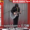 """崎山蒼志さんの""""samidare~五月雨~""""の歌詞を解釈した"""