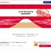 ヨドバシ.comの「夢のお年玉箱」ってご存じでしょうか