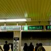 札幌市営地下鉄のサイン はじめに