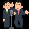 芸人さん~よかったブログ329日目~