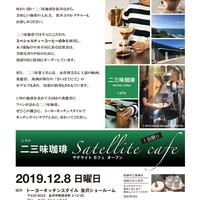 12月8日、「二三味珈琲」の味を金沢で楽しめるイベント「二三味&トーヨーキッチンCAFE」が開催!