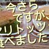 今さらですが、やっとお気に入りのお店のマリトッツォ食べられました!