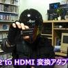 PS2を液晶テレビに綺麗に接続する為のHDMI変換アダプター