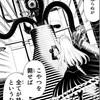 【漫画感想】怪物王女ナイトメア 第29話(最終回)「火鳥王女」