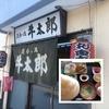札幌市・北区の人気デカ盛り店「牛太郎」で、再び、デカ盛りメニューに挑戦!!~定食のご飯大盛りはヤバい、まさにマウンテンライス!!美味い!ボリューム抜群!値段と三拍子そろった最高のお店~