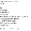 【WebBot】ビットコイン年内1100万円だと!?