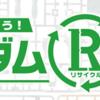 「ガンダム R(リサイクル)作戦」に協力します!(2021/10/29)
