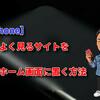 【iPhone】よく見るサイトをホーム画面に追加する方法