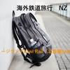 海外鉄道旅行 NZ(ニュージランドKiwi Rail(北島編part 1)