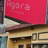 本日の晩酌おつまみはお気に入りのAgoraのテイクアクト惣菜<コロナ緊急事態宣言下の札幌>