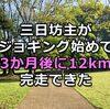 三日坊主がジョギング始めて、3か月後に12km完走!スロージョギングやLSD(ロング・スロー・ディスタンス)とは