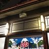 銭湯散歩vol.184 荒川区 東尾久三丁目 大門湯 | 女将さんと湯の底の金魚にただいま。永久腰かけに座り今ここにいることに蕩けた20200618