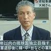 沖縄知事選 告示