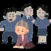 高齢者の虐待について