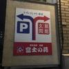 【福岡市】博多温泉 富士の苑~濃い塩化物泉と、長湯したい温泉施設