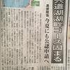 松江マラソン(?) コース決まる⁉️