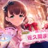 プラチナスカチケにて[想いプレゼント]佐久間まゆちゃんを迎えました!