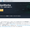 【AWS re:Learning】Day1(1/1) AWS OpsWorks