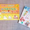 【おうち時間の遊び】ダイソーえがうまくなるブック(3~6歳)は本当に絵が上手くなるか?4歳児がお試し!