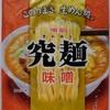 393袋目:明星 究麺 味噌