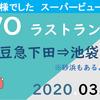 スーパービュー踊り子ラストランに乗ろう!(2020年03月13日)