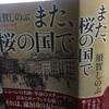 2016年直木賞候補『また、桜の国で』感想!第2次世界大戦に立ち向かう外書記生の運命が切ない