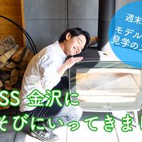 【金沢モデルハウス見学】遊び心満載!BESS 金沢のモデルハウスを見学してきました【PR】
