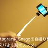 InstagramにSnuggの自撮り棒がコスパよく超オススメ!