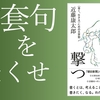 『三行で撃つ』(近藤康太郎・著)のレビュー
