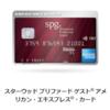 SPGアメックスは不動産経営と相性が良いカードだヨ