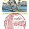 【風景印】平塚郵便局
