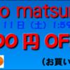 ★yuriko matsumoto 300OFFクーポンは続行中!