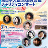 東日本大震災復興支援『チャリティコンサート』at タケミツメモリアルホール