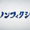 2月10日のザ・ノンフィクション「新・漂流家族」後編