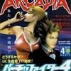 アルカディア 11 : アルカディア Vol.11 ( 2001 年 4 月号 )