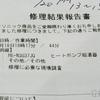 平成の初期不良王! 最新Panasonic製エコキュートがぶっ壊れてた!