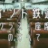 最新!インド列車でのクラス・座席の選び方 〜WLとRACについても解説〜