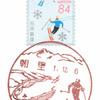 【風景印】朝里郵便局(&2019.12.6押印局一覧)