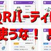 【ポケモンQR】ポケモン勝ちたいならQRパーティーなんて使うな!!